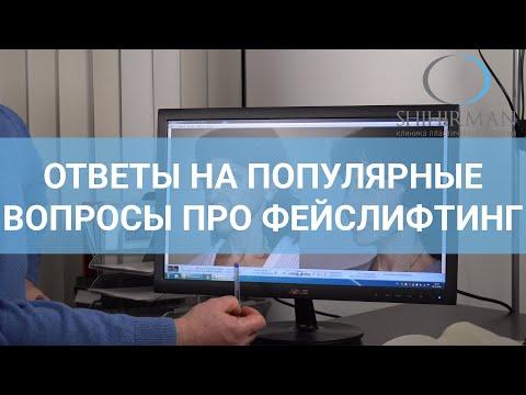 Embedded thumbnail for Эдуард Вадимович Шихирман о фейслифтинге.